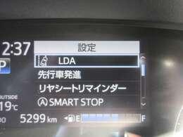 LDA機能♪ 車線を逸脱してしまった時など、ふらつきを確認して、知らせてくれる機能になります♪ 先行車発進機能♪ 前方の車両が進んだ際に、ブザーにて知らせてくれます♪