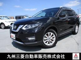 日産 エクストレイル 2.0 20Xi ハイブリッド 4WD 三菱認定中古車保証付
