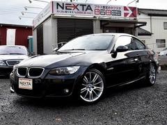 BMW 3シリーズ クーペ の中古車 320i Mスポーツパッケージ 埼玉県秩父市 64.8万円