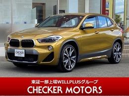 BMW X2 xドライブ20i MスポーツX 4WD 1オーナー ヘッドアップD ACC 20AW