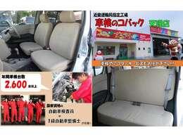 軽自動車専門店 エコットでは、近畿運輸局指定工場である「車検のコバック 奈良天理店」を併設しております!!ですので、安心のアフターサービスを提供することができます!