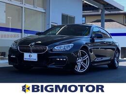 BMW 6シリーズグランクーペ 640i Mスポーツパッケージ HDDナビ/サンルーフ/シート フルレザー