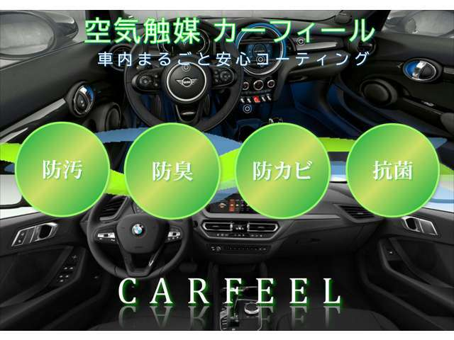 Aプラン画像:車内をコーティングするだけで消臭・抗菌。消臭スプレーや芳香剤は、もういりません!