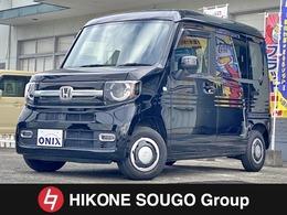 ホンダ N-VAN 660 +スタイル ファン