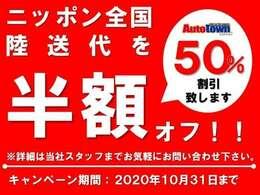 陸送費用半額キャンペーン中!!