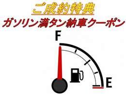 ご成約特典!!ガソリン満タンにてお客様へ納車致します。