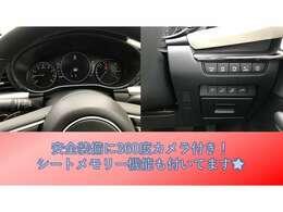 ★この度は、千葉マツダ東金店の中古車在庫をご覧いただき、誠にありがとうございます!★