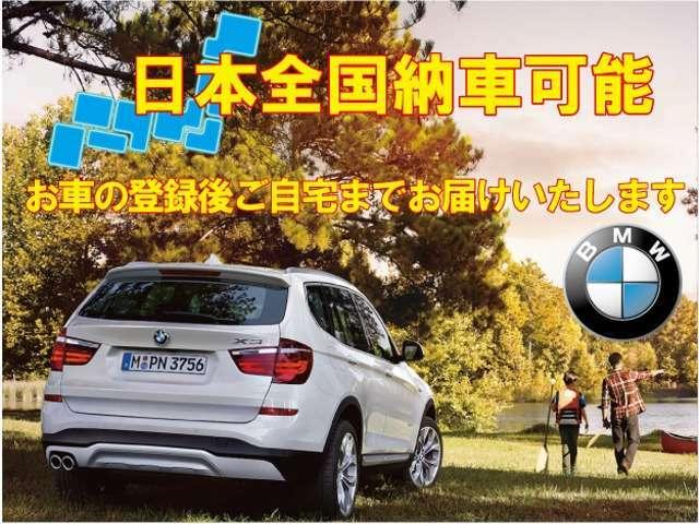 Bプラン画像:☆BMW正規ディーラーネット認定中古車保証☆お問い合わせは大阪BMW Plemium Selection 吹田0066-9711-613077迄お待ちしております。