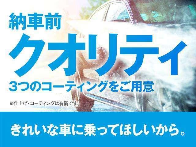 Aプラン画像:納車前に内外装のクリーニングをいたします。3種類のコーティングプランをご用意いたしております。あなたの愛車をベストな状態でお渡しいたします。綺麗な車に乗って欲しいから。※別途有料です。