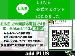 【LINE】ID検索またはQRコードで友達追加でお気軽にお問合せを♪