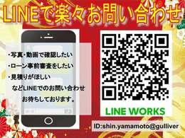 LINEやりとり可能です!LINEで【shin.yamamoto@gulliver】をID検索して、アドレス帳に追加してください。車両写真・動画の送信・確認などがスムーズに!(店舗営業日に準ずる)