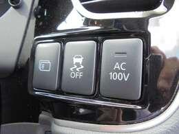 横滑り防止装置と100V AC電源のスイッチです。 電源は1500Wまでの電化製品が使用できます。