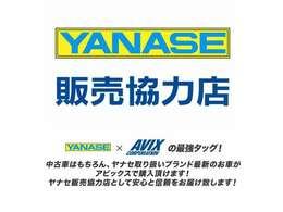 アビックス×ヤナセのタッグ!中古車はもちろん、ヤナセ取り扱いブランドの最新のお車がアビックスでお求め頂けます!ヤナセ販売協力店として安心と信頼をお届け致します!