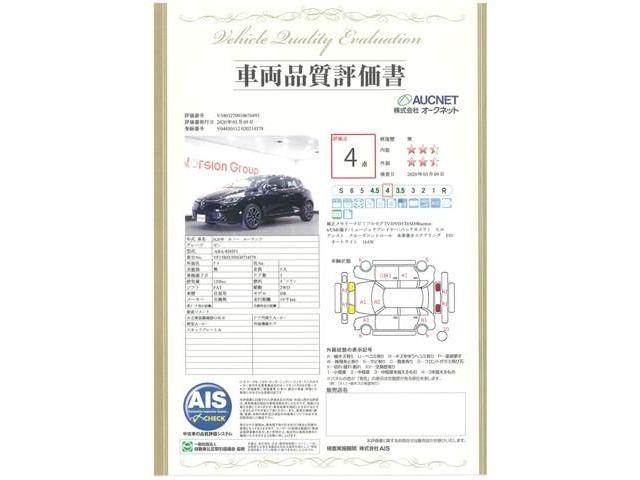 【車輌評価書付き】当社の展示車は、遠方のお客様にも安心してご検討をいただけますよう、第三者機関【AIS社】による車輌検査を実施しております。修理跡や傷、凹みの箇所等車両状態の詳細を記載しています。
