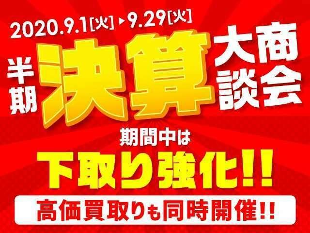 【半期決算大商談会】バージョン北九州店は「車両品質評価書付」の安心の中古車を多数展示しております!当店のおクルマで安心なカーライフを♪さらに9月は下取強化中です!ぜひご来店くださいませ!