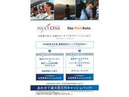 新しいキャンペーンです。平日店頭ご納車で最大8万円キャッシュバック致します。