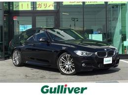 BMW 3シリーズ 320d ブルーパフォーマンス Mスポーツ 軽油 純正ナビ BT ETC クルコン B カメラ