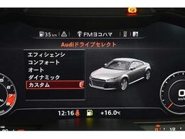 Audiドライブセレクト『サスペンション、パワーステアリング、エンジン、トランスミッションなどの特性をスイッチ一つで切り替え可能!ドライバーの好みに合わせてドライブを楽しんでいただけます。』
