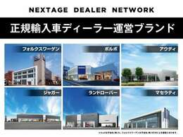 弊社ネクステージグループではジャガー・ランドローバーを始め6ブランドの正規ディーラーネットワークを展開中(2019年2月現在)ネクステージグループは東証一部上場企業として全国に販売網を広げています。