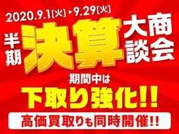【半期決算大商談会】バージョン北九州店は「全国3年保証付・法定整備付・車両品質評価書付」の安心の中古車を多数展示しております!当店のおクルマで安心なカーライフを♪ぜひご来店くださいませ!