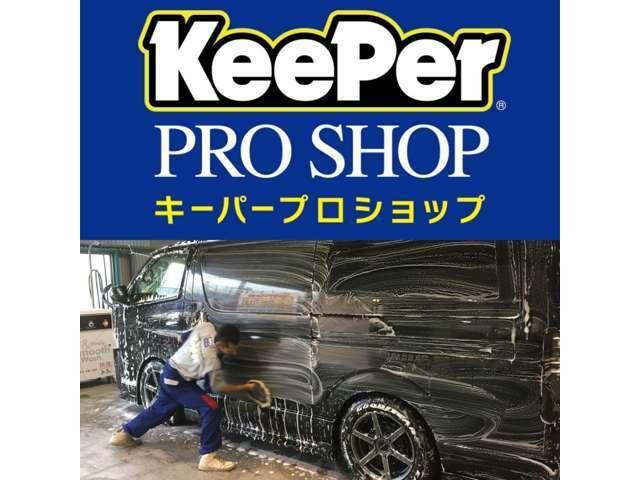 キーパーコーティング・・・1台1台専門のプロが下地作りから磨きコーティングまであなたのお車のボディーを汚れや紫外線からお守りします!納得の仕上がり(^^)/