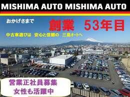 この度は、三島オートの中古車をご検討いただきありがとうございます、安心と信頼で創業53年、ネットで車が選べる時代になりました、良い車は良い店選びで・・・遠方販売もお任せ下さい。日本全国ご納車が可能です