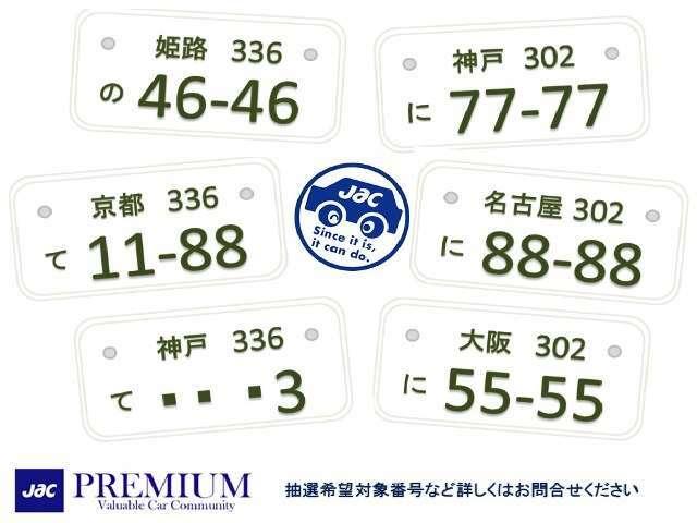 Aプラン画像:このお車をご購入の方には!+¥5000にて希望ナンバーを取得・登録させて頂きます☆
