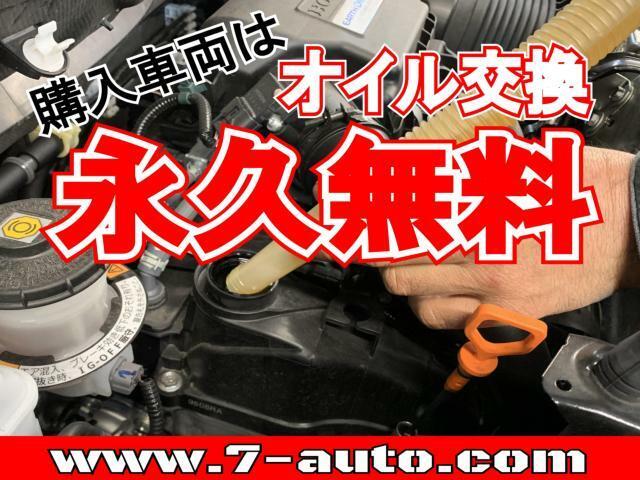 自社認証工場を完備しておりますので、納車前の車検・整備や、アフターメンテナスもばっちりですので、安心して当社にお任せ下さい。また、当社にて車輌ご成約のお客様はオイル交換永久無料のサービス付きです!