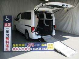 日産 NV200バネットバン 福祉車両・スロープ・2台積・6人乗り 禁煙車・Bカメラ・リアクーラ・PVガラス