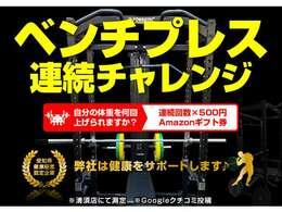 Amazonギフト券贈呈 肉体次第で無限大 弊社は愛知県健康経営認定企業 だからこそ、こんな特典つけちゃいます 通ってもらって大丈夫 ヒトもクルマもサポートしますw