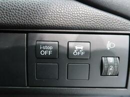 【アイドリングストップ】停車時にブレーキを踏むことでエンジンを停止し、燃費向上や環境保護につなげるという機能です♪