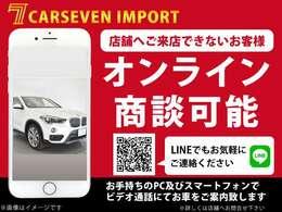 スマートフォンやタブレット端末をお持ちであればテレビ電話の機能を使ってオンラインでも商談可能です。車両の動画はこちらhttps://www.youtube.com/watch?v=TnWQebJ8adQ