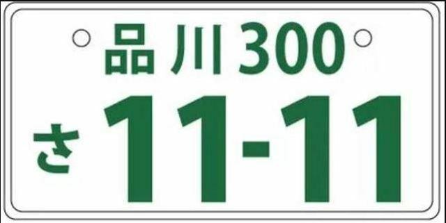 Aプラン画像:任意の4桁の数字をナンバープレートにします。詳しくはスタッフまでご相談ください。