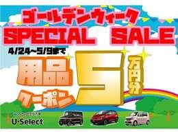 【U-Selectこもの】では、ゴールデンウィークスペシャルセール開催中!ご契約で、ドラレコや、コーティングなどのオプションに使える【5万円分】クーポンプレゼント!ぜひこの機会をお見逃しなく(^^♪