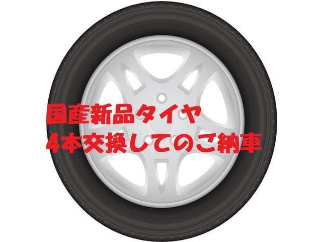 納車時はタイヤも新品にしてのご納車です