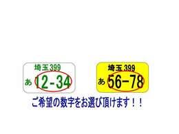 自動車のナンバープレートにお客様の希望する番号を付けることができます。図柄入りや抽選番号、県外の方は別途ご相談下さい。