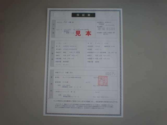 Bプラン画像:納車時にお渡ししている保証書の見本です。