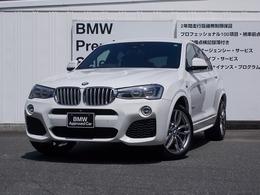 BMW X4 xドライブ28i Mスポーツ 4WD ワンオーナー 全方位カメラ