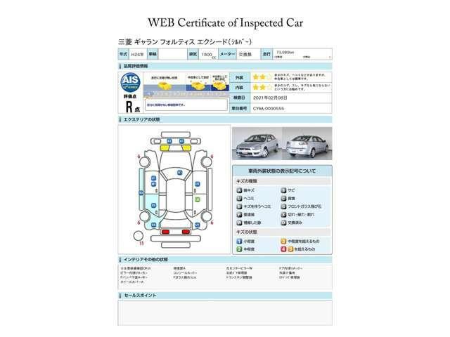 第三者評価機関「AIS社」の車両検査済み!総合評価R点(評価点はAISによるS~Rの評価で令和3年2月現在のものです)☆お問合せ番号は41010564です♪