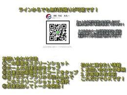 LINEからもお問い合わせが可能です。TEL047-409-0147