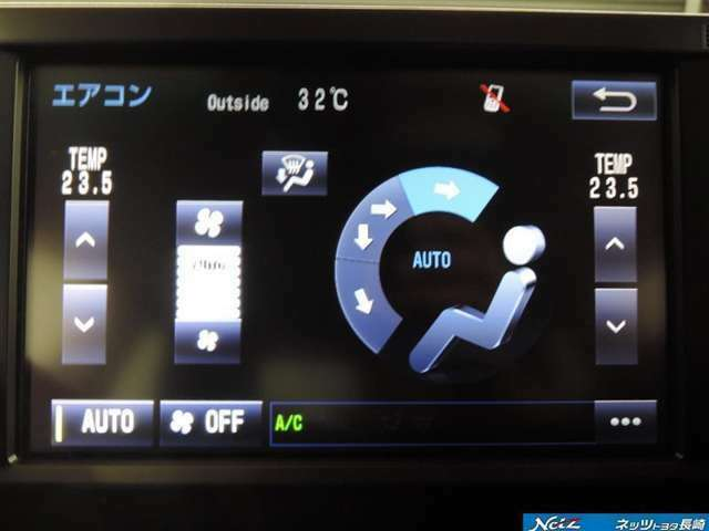 オートエアコンで快適な空調を保ちます!