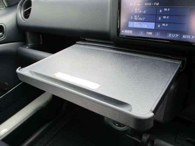 お弁当を置いたり、小型パソコンを使用したりなど使い方豊富なインパネテーブルを装備!普段は格納できるので、とても便利です☆