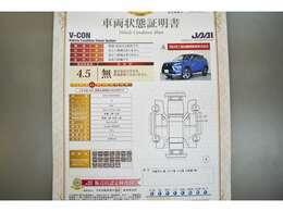 日本自動車査定協会認定検査員による車両検査済み!総合評価5点(評価点はAISによるS~Rの評価で令和3年4月現在のものです)☆お問合せ番号は41031272です♪