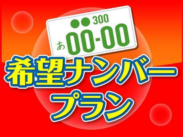 Aプラン画像:ナンバープレート4つの数字をチョイスして好きなナンバープレートをクルマにいかがでしょう!