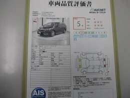 あんしんの評価点 5点の車両です!すべての車両に第3者機関による 「車両状態証明書」 を発行しております。安心、信頼、満足にお答えします。