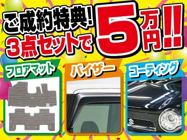 Aプラン画像:お得な3点セットです!!なんとコーティングがついての5万円です。成約特典なので、購入時ならではの特典ですよ♪