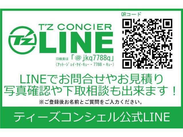 LINE登録でご相談や詳細写真などお送りできます。 LINE ID:「@jkq7788q」(アット・ジェイ・ケー・キュー・7788・キュー)