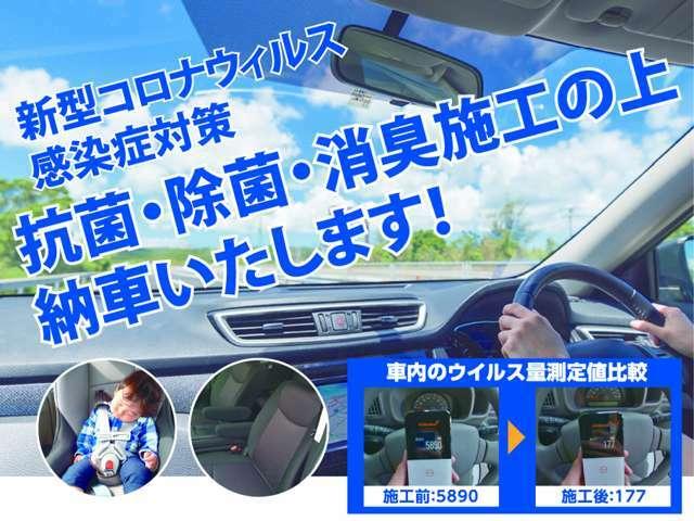 新型コロナウィルス感染症対策としまして、お買い上げ頂いた車両は全車、抗菌・除菌消臭施工して納車いたします!光触媒のチタセラン施工によりウィルスを除去いたします!