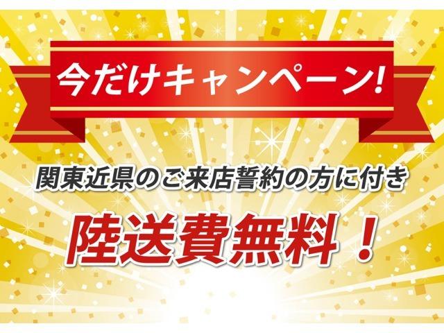 関東近県のご来店誓約の方に付き、 陸送費無料!