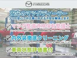 毎月県外納車多数あります。北海道・青森・沖縄まで実績ありますので、安心してお任せいただけます。お気軽にご相談ください。もちろんマツダディーラーですので国家資格保有者がしっかり整備してお届けします。